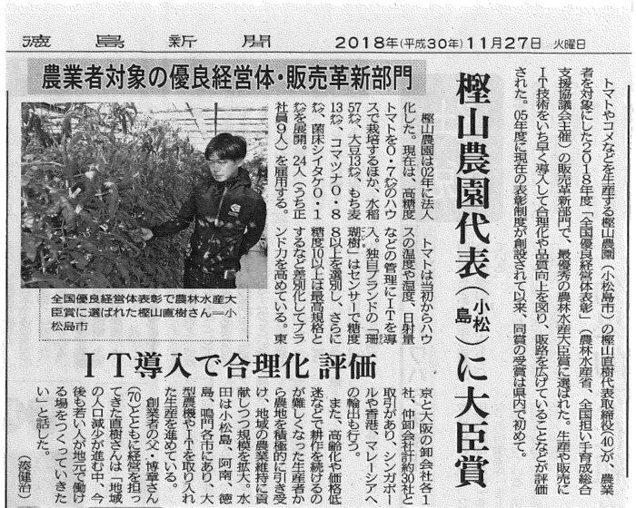 「全国優良経営体表彰」で農林水産大臣賞受賞