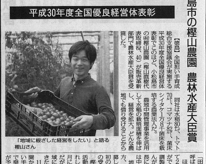 「全国農業新聞」で紹介されました