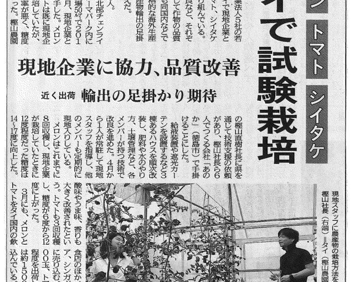 「徳島新聞」でタイでの事業を紹介されました