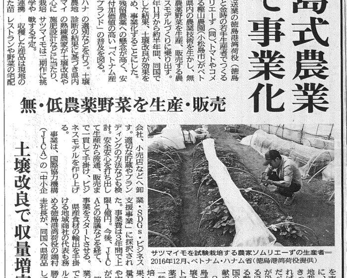 「徳島新聞」で「ベトナム産とくしまブランド」での事業を紹介されました