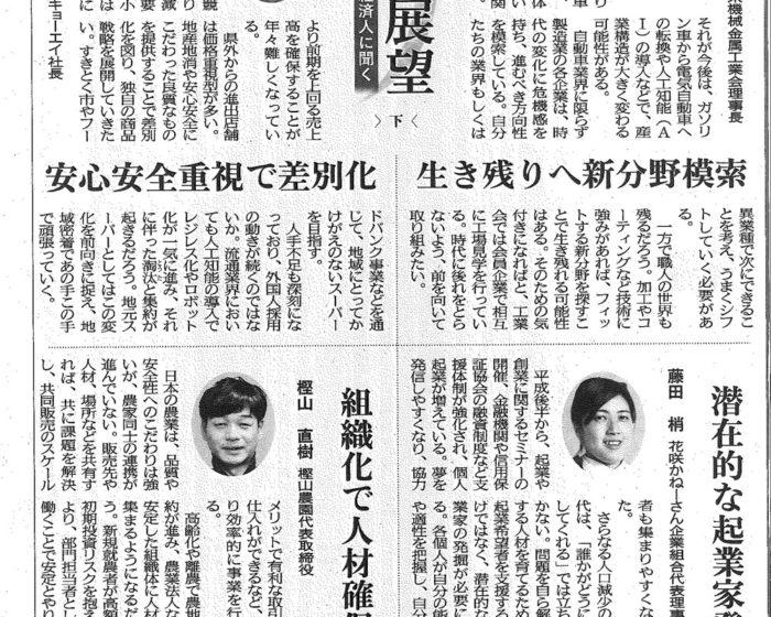 「徳島新聞」で弊社代表がコメントしました